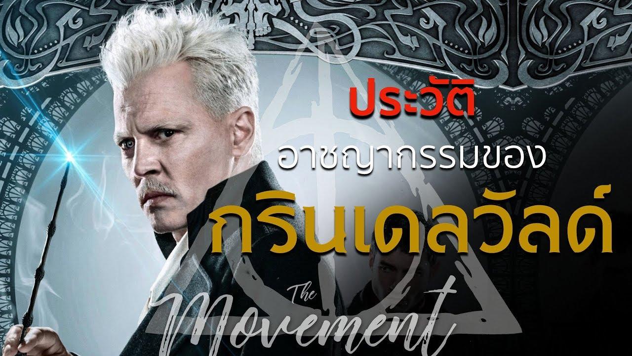 ย้อนประวัติ อาชญากรรมของกรินเดลวัลด์ l The Crime of Grindelwald l The movement/to