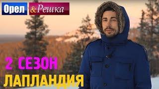 Орёл и Решка. 2 сезон- Лапландия (HD)(, 2015-11-03T15:29:37.000Z)