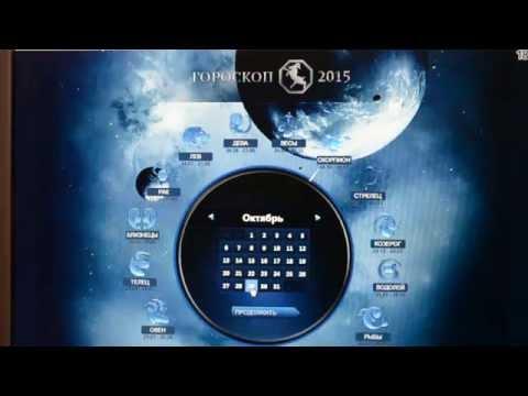 Гороскоп на 2015 год Лев: годовой прогноз для знака