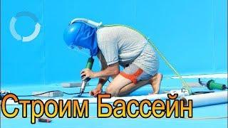 видео Строительство бассейнов