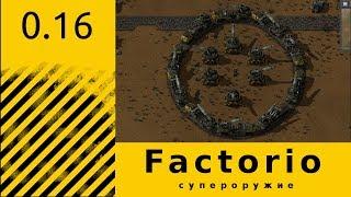 Factorio 0.16. Что нового?