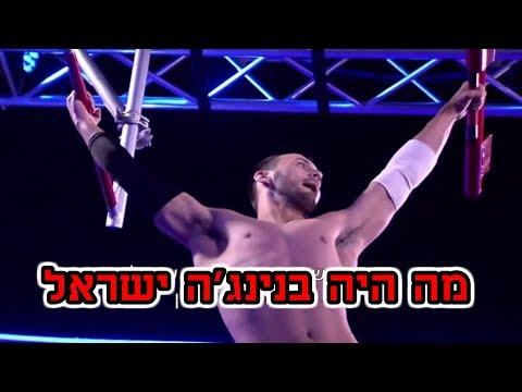 אני מגיב על נינג'ה ישראל!!