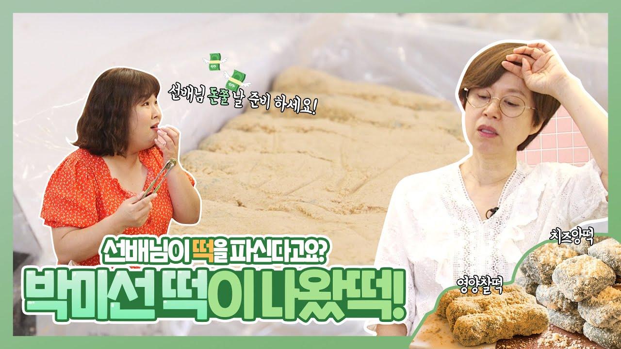 선배님!! 떡을 파신다고요? 완전 맛있떡♥ 박미선 떡이 나왔어요!(영양찰떡, 치즈앙떡!)