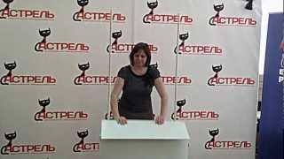Как собрать промостол?Cначала купить!  www.astrell.ru(www.astrell.ru собираем промостол для презентации., 2012-07-10T08:56:44.000Z)