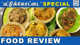 pattukottai-special-new-pattukkottai-kamatchi-mess-food-review