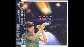 真鍋ちえみのアルバム「不思議・少女」より。 作詞:安井かずみ 作曲:...