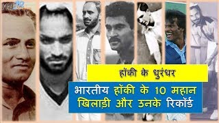10-top-ten-indian-hockey-players-yry18-live