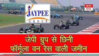 Jaypee Group Loses 1000 Hectare Land That Has F1 Circuit | News Wire