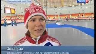 Sochi 2014  Ольга Граф взяла для России первую медаль