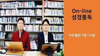 온라인 성경 통독 사도행전 1장-14장
