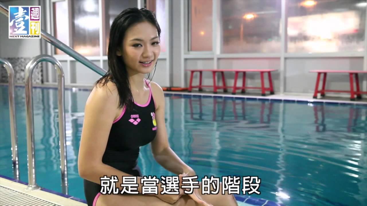 【臺灣壹週刊】金牌美女教游泳 - YouTube