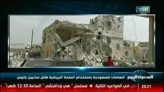 اتهامات للسعودية بإستخدام أسلحة أمريكية لقتل مدنيين باليمن