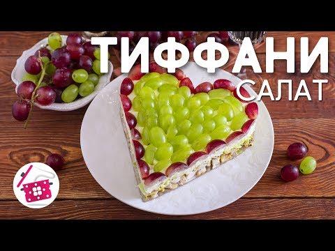 Супер-Вкусный САЛАТ на НОВЫЙ ГОД 2020! Салат ТИФФАНИ с Курицей и Виноградом! Готовим дома!