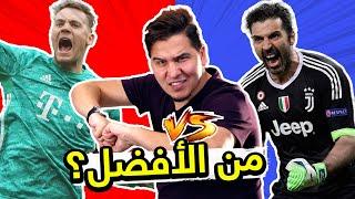 الحلقة المنتظرة ! من الأفضل بوفون أم نوير؟ 🥇 | محمد عدنان