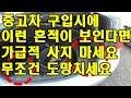 자동차 정비사가 알려주는 '중고차 구매' 이것만 알면 완벽합니다! - YouTube