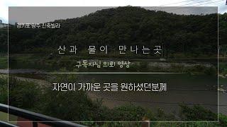 [200] 경기도광주 신축빌라 / 자연을 원하시는 구독…