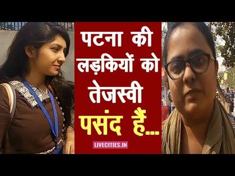 Patna की Girls को अच्छे लगने लगे हैं Tejashwi Yadav, Modi से टूटने लगा है दिल