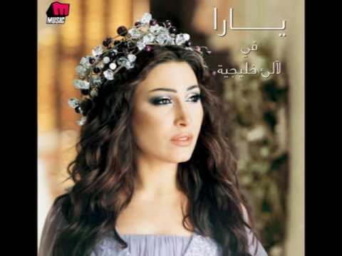 Yara - Raghbah Menni / يارا - رغبة مني
