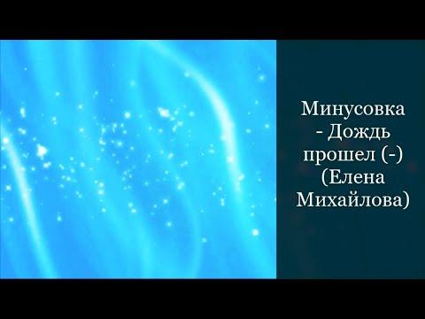 Минусовка - Дождь прошёл (-) (Елена Михайлова)