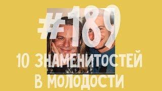 Bantest#189 : 10 знаменитостей в молодости