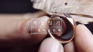 14k 로즈골드 반지 메이킹 영상 | How to ma…