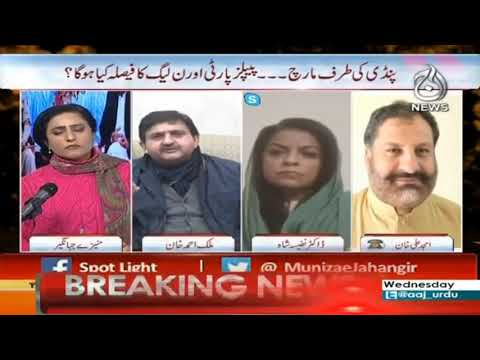 Spot Light with Munizae Jahangir | 13th Jan 2021