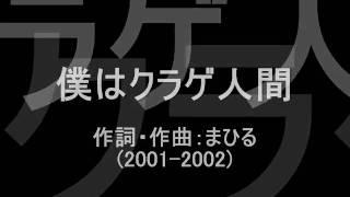 『僕はクラゲ人間』 作詞・作曲:まひる(2001-2002) ※ クラゲみたいに漂っ...