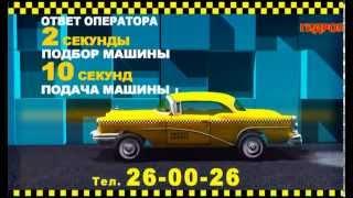 Заказать такси в Оренбурге до ЖД Вокзала(Заказать такси в Оренбурге онлайн на сайте компании «Единый Транспортный Центр» www.таксист56.рф или по..., 2014-07-07T22:22:18.000Z)