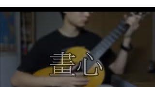 畫心 (畫皮主題曲) - 古典吉他 Painted Heart (Painted Skin theme song) - classical guitar (W.E.Hsu)