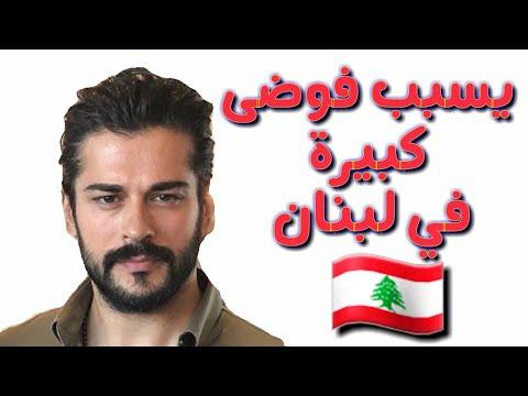فوضى كبيرة في لبنان بسبب بوراك اوزجفيت