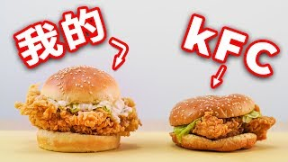 【赖皮猴】在家自製肯德基香辣雞腿堡,結果.....香到不行| How to make KFC hamburger at home ?