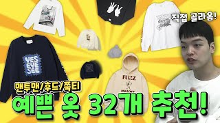 20f/w 예쁜 맨투맨/후드티모았다...빨리와!! 【쇼…