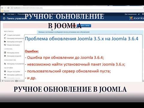 Проблема обновления Joomla 3.5.1 на Joomla 3.6.4
