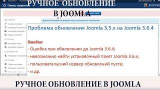 видео Как обновить Joomla с 1.5 до 2.5