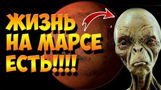 Доказано Учеными! На Марсе Есть Жизнь! Как Выглядят Марсиане?