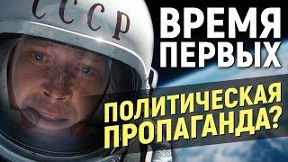 ВРЕМЯ ПЕРВЫХ - обзор фильма