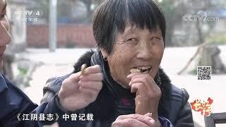 《远方的家》 20200115 长江行(89) 长江边的守望| CCTV中文国际