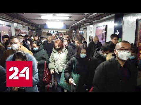 Погибших 26, заразившихся более 800: в Китае объявлен режим ЧС из-за коронавируса - Россия 24