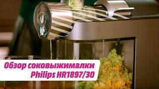 Обзор соковыжималки Philips HR1897/30