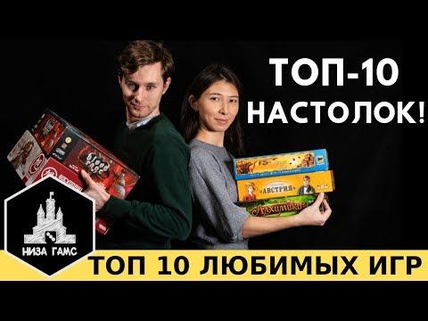 ТОП-10 ЛУЧШИХ настольных игр по версии Низа Гамс!