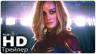 Капитан Марвел специальный видеоролик (2019)...