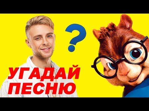 видео: УГАДАЙ ПЕСНЮ ЗА 10 СЕКУНД ЭЛВИН И БУРУНДУКИ