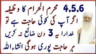 4 5 6 Muharram Ka Wazifa | Muharram Ka Har Hajat K Lie Wazifa | Muharram K Wazifa | Amal