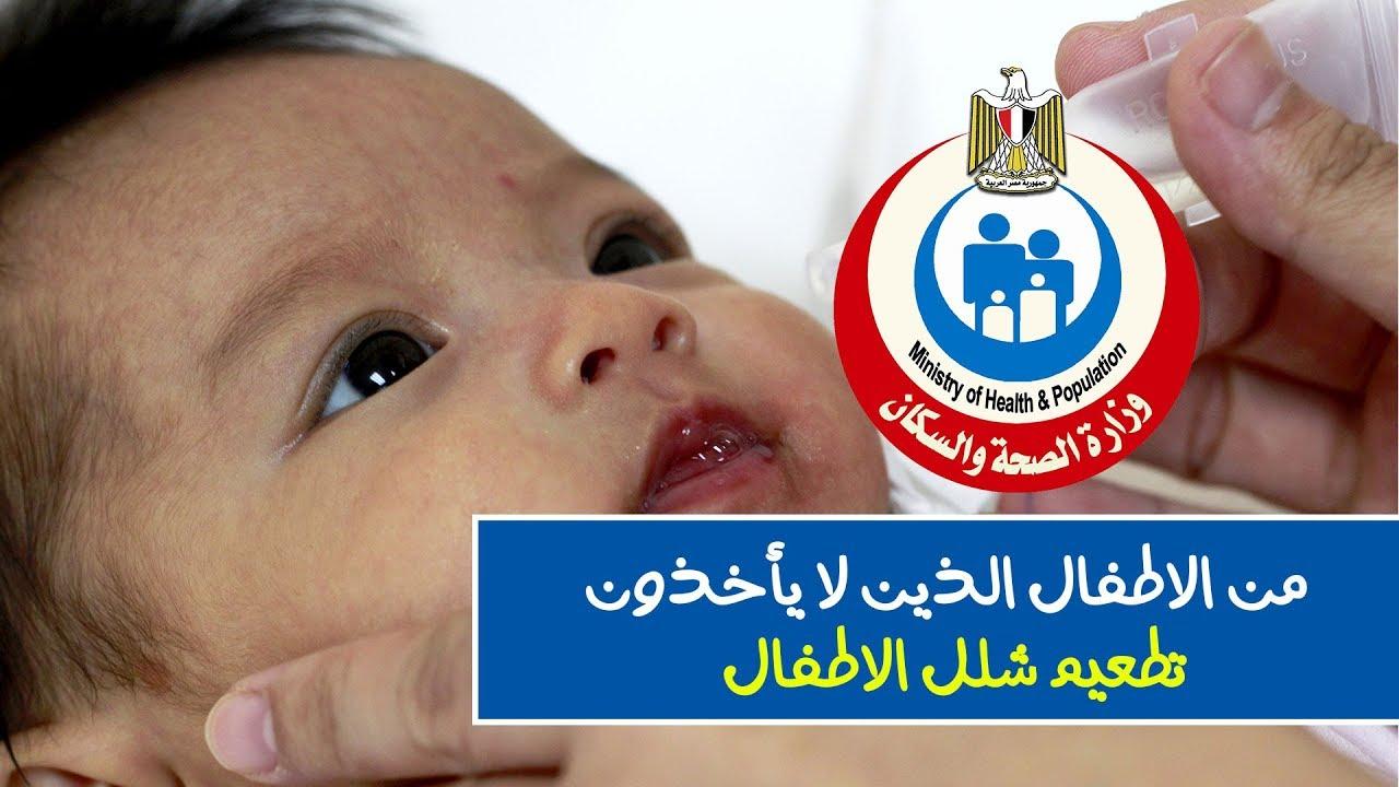 الحملة القومية للتطعيم ضد شلل الاطفال 2020 ومن الاطفال الذين لا يجوز لهم التطعيم Youtube