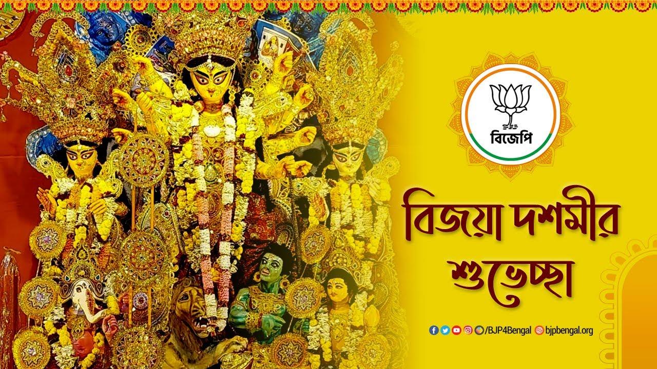 আবারো এক বছরের প্রতীক্ষা! রাজ্যবাসীকে বিজয়া দশমীর শুভেচ্ছা । Durga Puja 2021 #HappyDurgaPuja