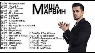 Миша Марвин - Лучшие песни / Misha Marvin 2021