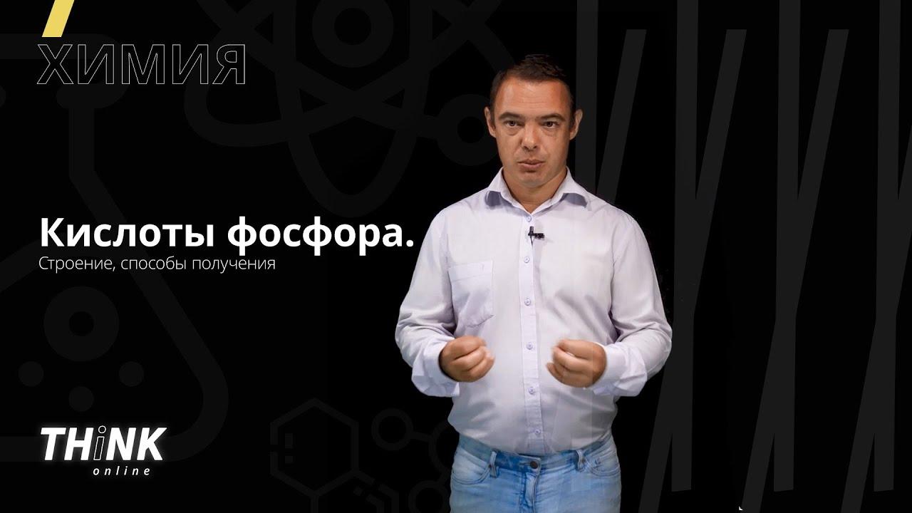 Кислоты фосфора. Строение, способы получения | Химия
