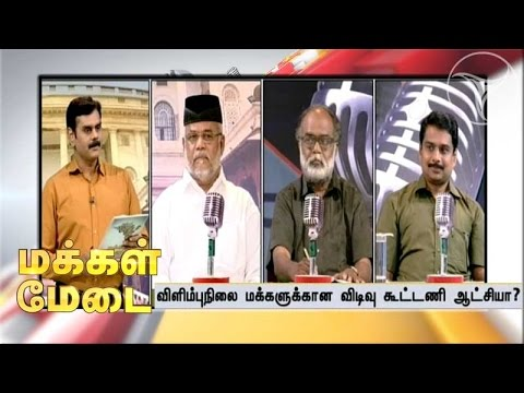 Discussion regarding the necessity for a coalition government - Makkal Medai (10/06/2015)