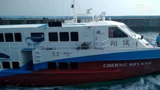 東琉線聯營船隊 誠翔輪入港