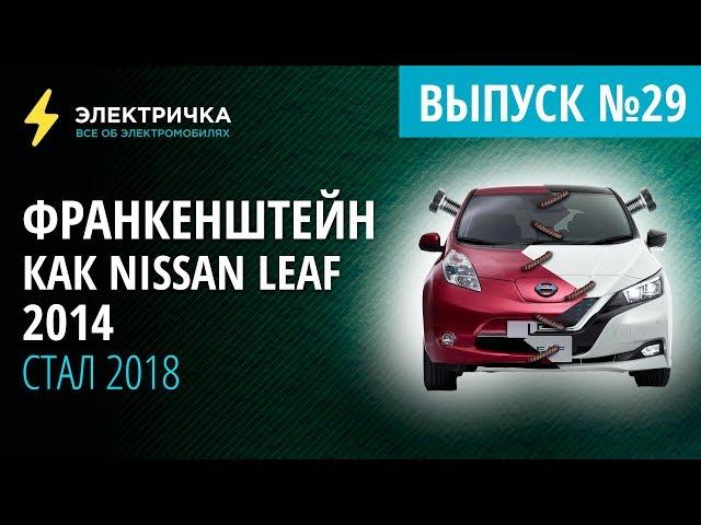 Франкенштейн. Как Nissan Leaf 2014 стал 2018